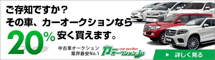 ご存知ですか?その車カーオークションなら20%安く買えます。