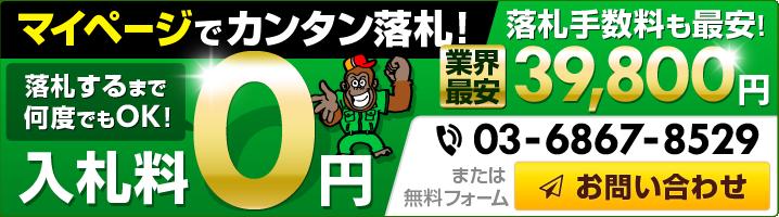 入札無料!格安カーオークションならカーオークション.jp!