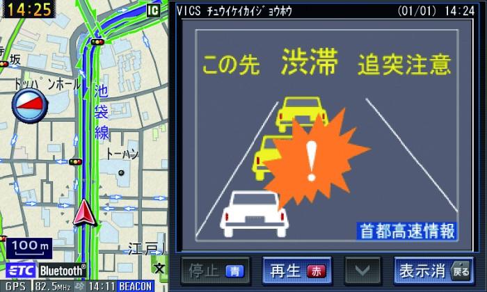 ETC2.0_渋滞_追突注意