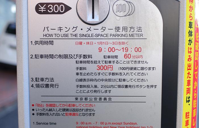 東京の一等地でも60分300円でクルマを停めることができる