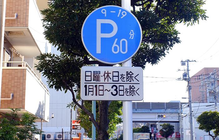 あくまで積極的に取り締まらないだけ駐車違反であることは変わらない